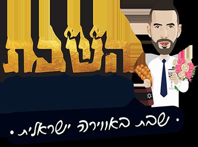 Yaniv Shabbat